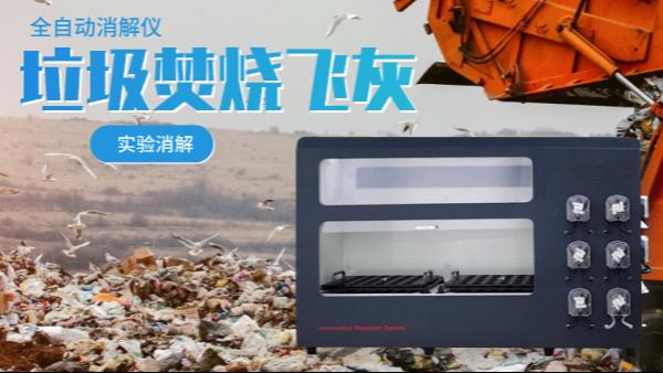 垃圾焚烧飞灰中的重金属含量有多少?会不会危害人体(实验分析)