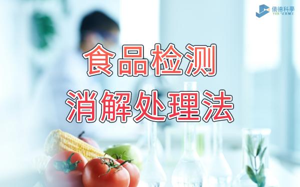 食品检测消解处理法
