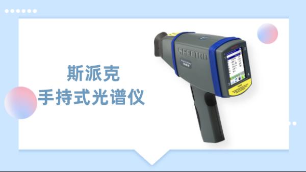 一测见高下,德国斯派克手持式光谱仪为材料验提供专业方案