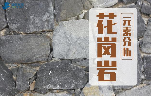花岗岩元素分析
