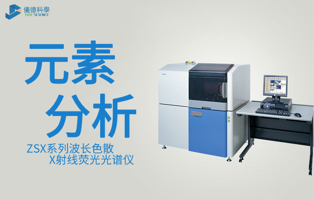 ZSX系列波长色散X射线荧光光谱仪(日本理学)
