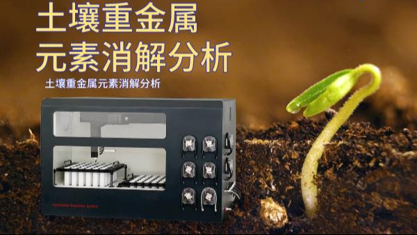 全自动消解仪-ICP法测定土壤中7种重金属离子实验研究