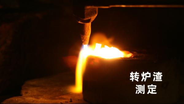 转炉渣测定丨日本理学波长色散X射线荧光光谱仪的妙用