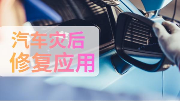 汽车灾后修复中如何检测有害物质?一个手持光谱仪就可以