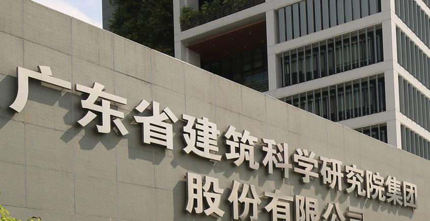 广东省建科院检测中心