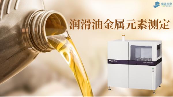 波长色散X射线荧光光谱仪测定润滑油中22种金属元素