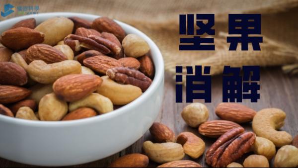 方案分享丨全自动石墨消解仪对坚果类食品的应用