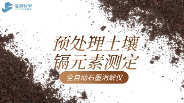 全自动石墨消解仪预处理土壤解决镉元素测定