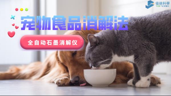 家有爱宠必注意,全自动石墨消解仪对宠物食品的消解法