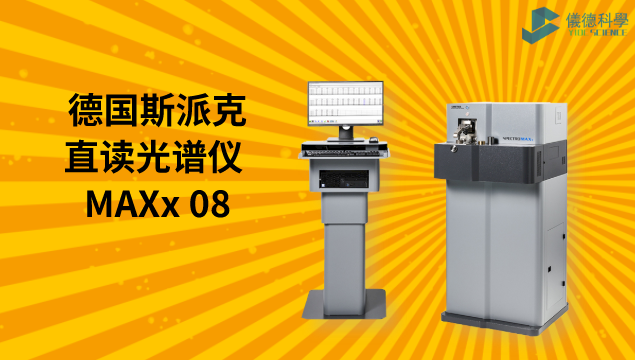 德国斯派克直读光谱仪 MAXx 08