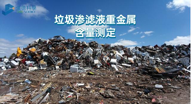 垃圾渗滤液重金属含量测定