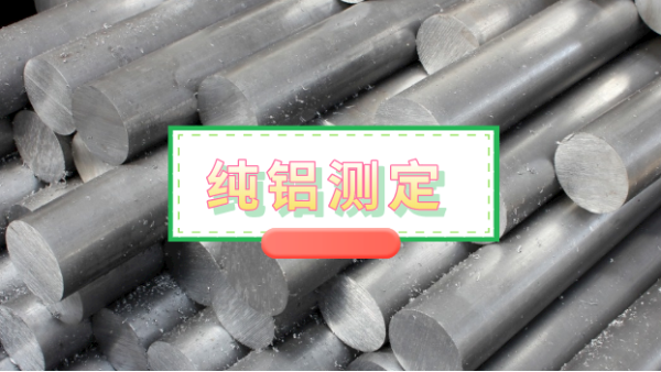 ICP-OES等离子体发射光谱仪对纯铝中镁铜镍铬锌的连续测定