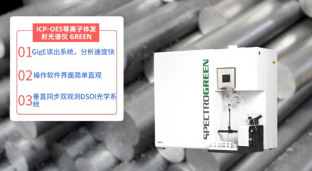 ICP-OES等离子体发射光谱仪 GREEN