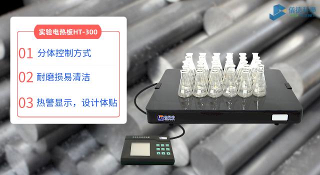 实验电热板HT-300