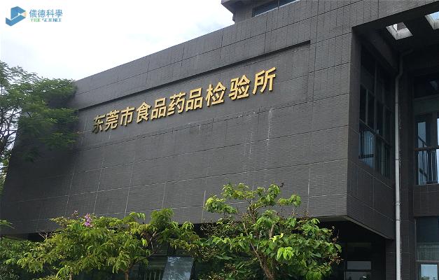 东莞市食品药品检验所