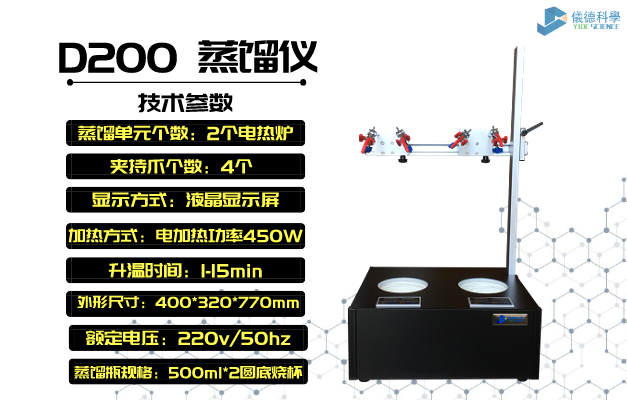 D200蒸馏仪