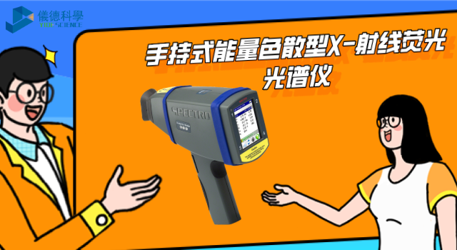 手持式能量色散型X-射线荧光光谱仪