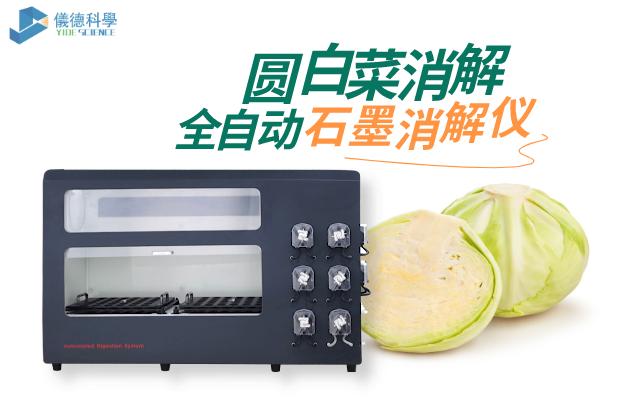 DS-72全自动消解仪消解圆白菜