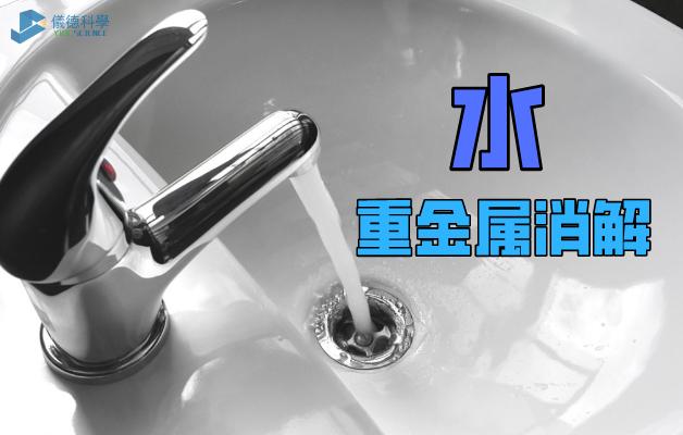 水重金属消解