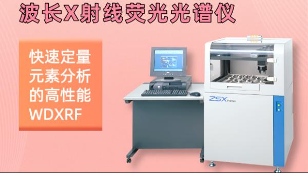 纯享版丨波长色散X射线荧光光谱仪环境条件与技术指标