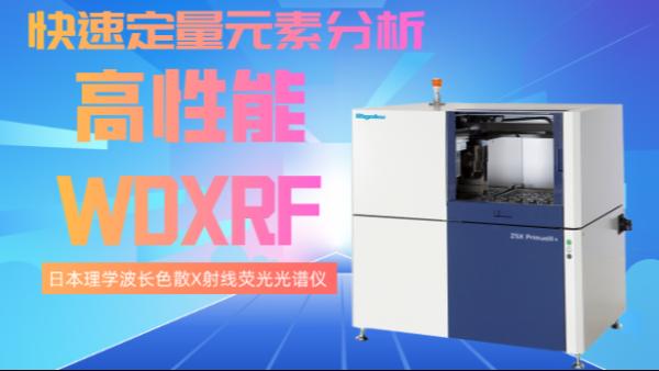 波长色散X射线荧光光谱仪的新进展