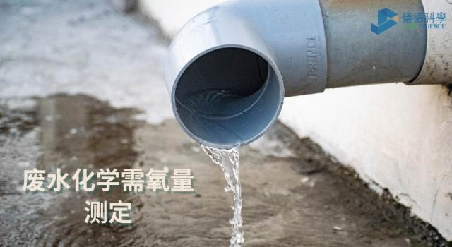 废水中化学需氧量仪德