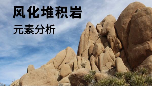 日本理学X射线荧光光谱仪对风化堆积岩的元素分析方法