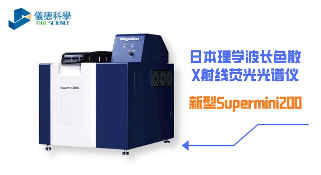 日本理学波长色散X射线荧光光谱仪