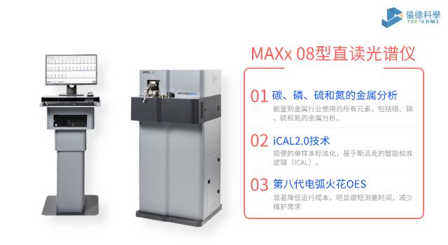 MAXx 08型直读光谱仪