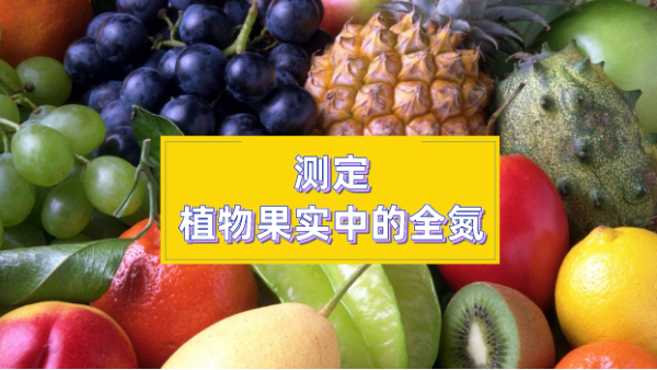高温石墨消解自动定氮法分析植物果实中的全氮