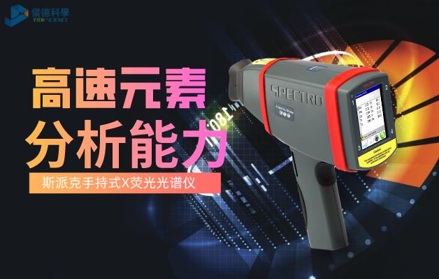 斯派克手持式荧光光谱仪