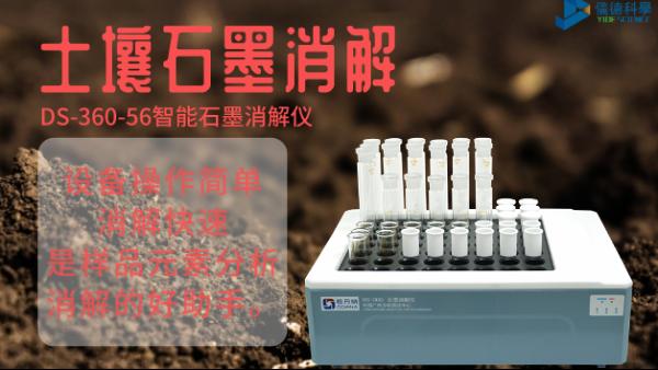 如何用智能石墨消解仪对土壤有机质消解测定?