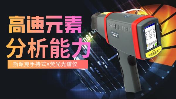 详谈:X荧光光谱仪制样方法