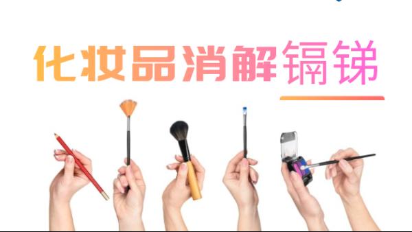 智能石墨消解仪在粉类化妆品中镉和锑的消解应用方案