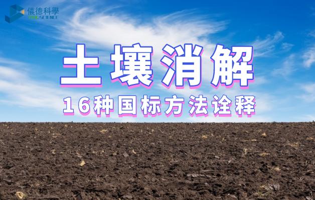 土壤消解16种国标方法诠释