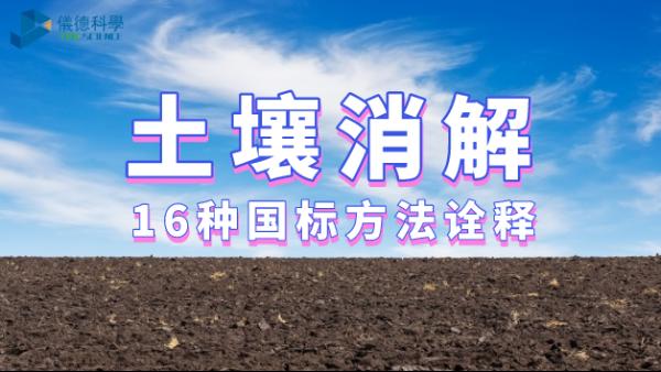 16套国标消解法助你完美消解处理土壤样品