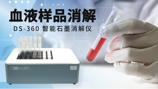 【关注】智能石墨消解仪对医疗血液的消解处理方案
