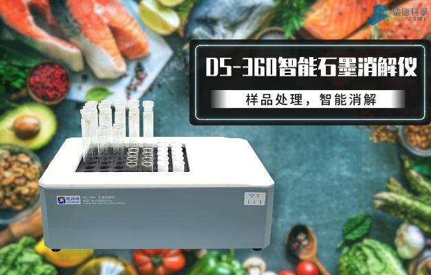 DS-360智能石墨消解仪