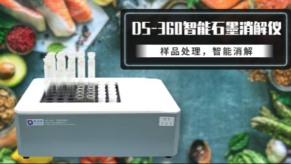 食品如何消解?DS-360石墨消解仪有妙法!