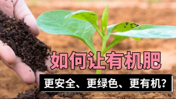 """有机肥一定""""有机""""?科学仪器助质量安全"""