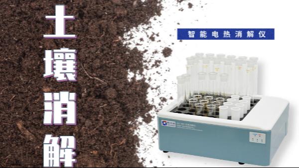 干货来了!土壤消解就靠自动控温智能电热消解仪
