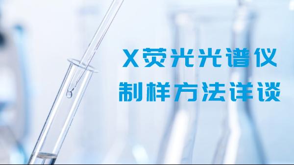 收藏丨仪德科学详谈X荧光光谱仪制样法