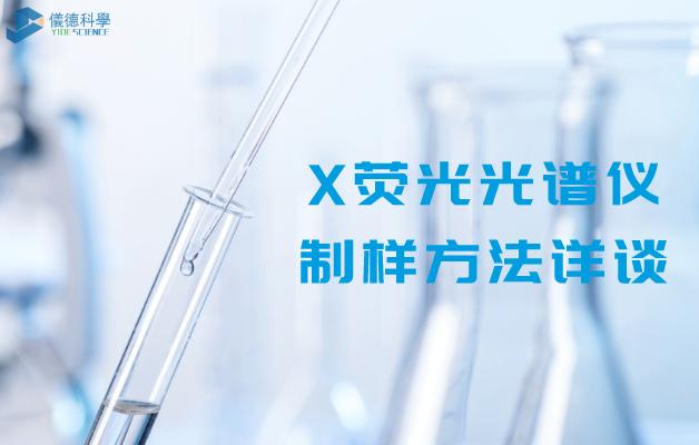 X荧光光谱仪制样方法详谈