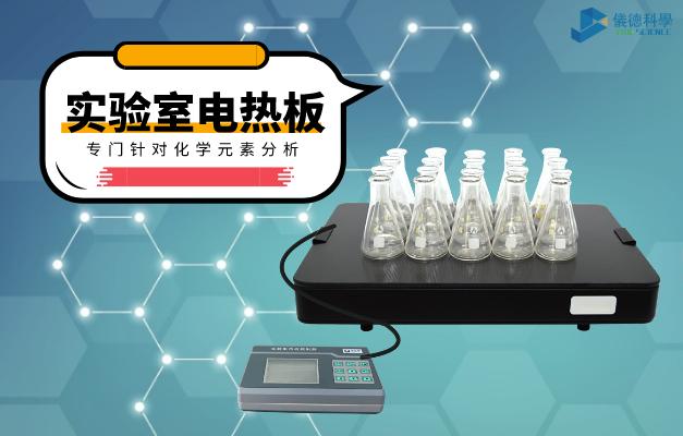 实验电热板