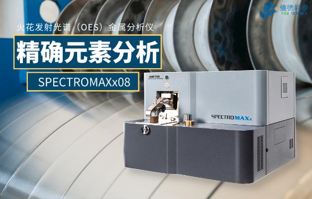 火花发射光谱(OES)金属分析仪