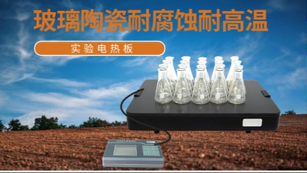 消解土壤3步曲——实验电热板应用操作