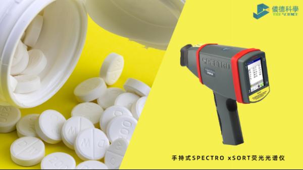 药品元素杂质分析为何爱用X射线荧光光谱?一文告诉你