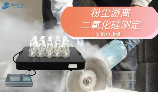 粉尘游离二氧化硅测定