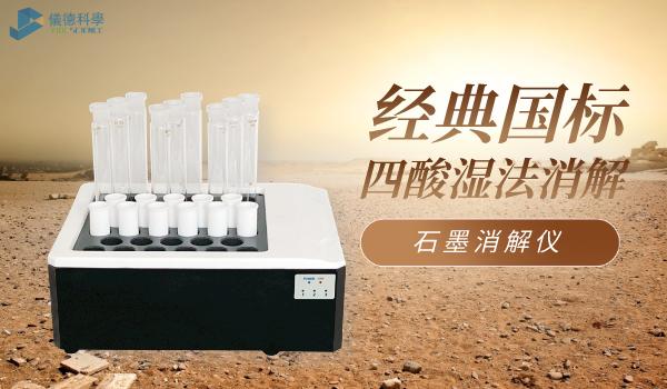 经典国标土壤消解:石墨消解仪+四酸湿法+特氟龙管