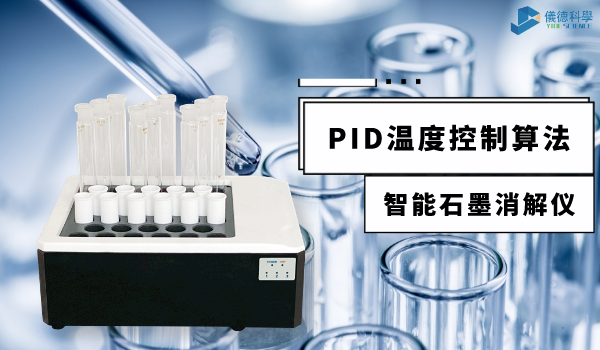 技术指南来了!智能石墨消解仪PID控温技术应用
